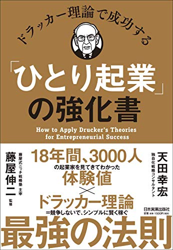 ドラッカー理論で成功する「ひとり起業」の強化書