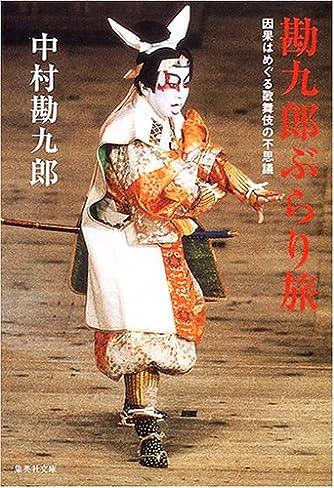 勘九郎ぶらり旅 因果はめぐる歌舞伎の不思議 (集英社文庫)