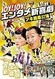 Joy!Joy!エンタメ新喜劇~吉本新喜劇アキ座長公演~[DVD]