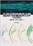 乱流の数値流体力学―モデルと計算法