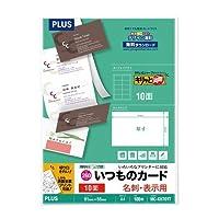プラス 名刺用紙 いつものカード キリッと両面 名刺・表示用 A4 特厚口 10面 100枚入 MC-KH701T 【まとめ買い3冊セット】