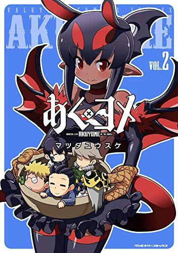 あくヨメ2 (ヴァルキリーコミックス)