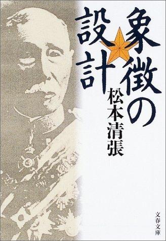 象徴の設計 (文春文庫)
