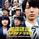 映画『前田建設ファンタジー営業部』オリジナル・サウンドトラック