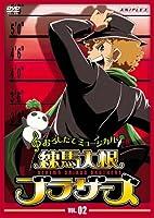 練馬大根ブラザーズ 2 [DVD]