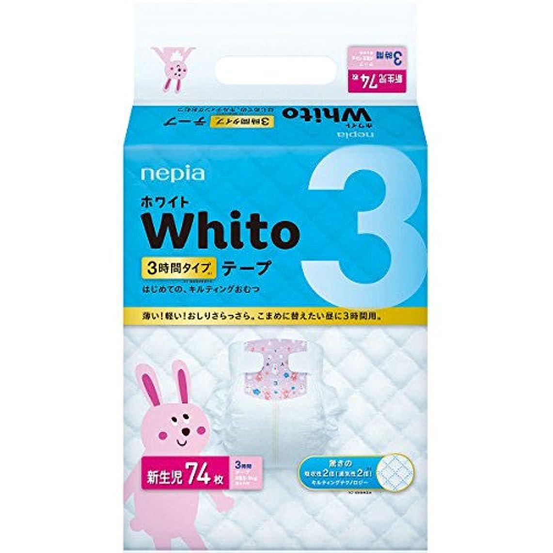 素子生き物未接続ネピア Whito(ホワイト) テープ 新生児 3時間タイプ 74枚【4個セット(ケース販売)】