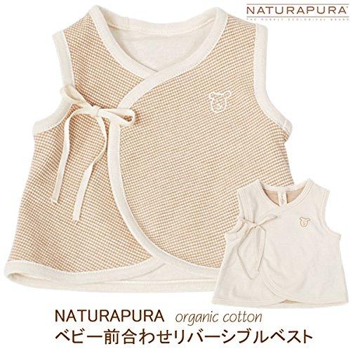NATURAPURAオーガニックコットンベビー前合わせリバーシブルベスト3-6Mナチュラル×ブラウン