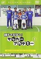 親子で学ぼう!サッカーアカデミー Vol.3 グラウンダーコントロールとミドルパス [DVD]