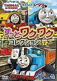 きかんしゃトーマスTVシリーズ18 ずっとわくわくコレクション2[DVD]