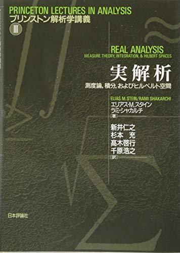 実解析 測度論、積分、およびヒルベルト空間 (プリンストン解析学講義III)