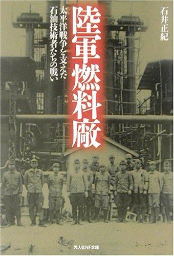 陸軍燃料廠―太平洋戦争を支えた石油技術者たちの戦い (光人社NF文庫)