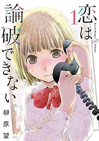 恋は論破できない(1) (ヤングガンガンコミックス)