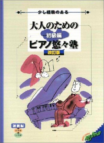 少し経験のある 大人のためのピアノ悠々塾 初級編 [改訂版]