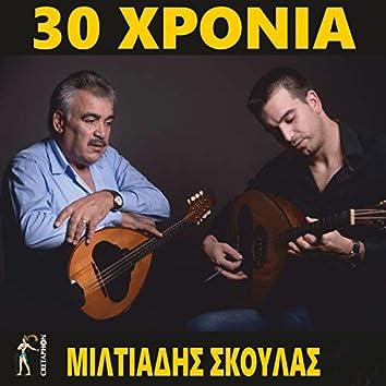 30 Chronia