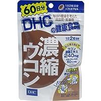 【DHC】DHCの健康食品 濃縮ウコン 60日分 120粒