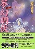 夢幻調伏―斎姫異聞 (講談社X文庫―ホワイトハート)