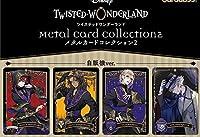 ディズニー ツイステッドワンダーランド メタルカードコレクション2 自販機ver. 全18種
