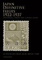 富士鹿・風景切手―全日本切手展2017出展作品「富士鹿・風景切手」作