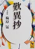 歎異抄 (講談社学術文庫)