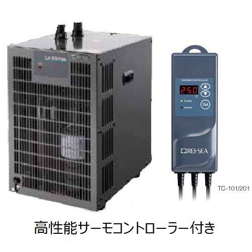 レイシー 小型循環式クーラー LX-300ESB1【高性能サーモコントローラーセット】