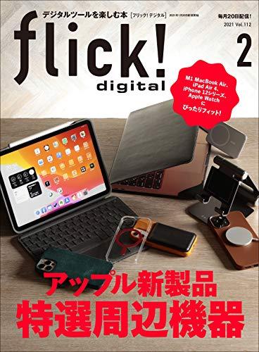 flick! digital(フリックデジタル) 2021年2月号 Vol.112(アップル新製品 特選周辺機器)[雑誌]