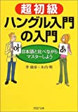 超初級「ハングル入門」の入門―日本語と比べながらマスターしよう (PHP文庫)