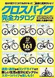 クロスバイク完全カタログ (COSMIC MOOK)