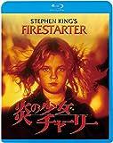 炎の少女チャーリー [Blu-ray]