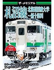 ザ・メモリアル 札沼線北海道医療大学~新十津川 [DVD]