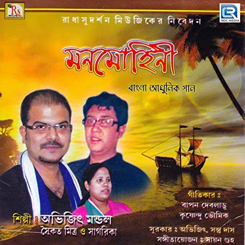 Abhijit Mandal, Sagarika, Saykat Mitra