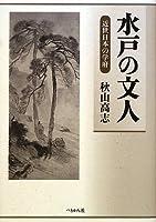 水戸の文人―近世日本の学府