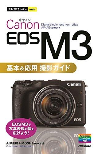 """今ã™ã使ãˆã'‹ã‹ã'""""ãŸã'""""mini Canon EOS M3 基本&応用 撮影ガイド"""
