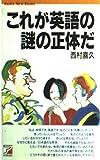 これが英語の謎の正体だ (Asuka New Books)