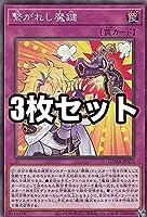 【3枚セット】遊戯王 DAMA-JP072 繋がれし魔鍵 (日本語版 ノーマル) ドーン・オブ・マジェスティ