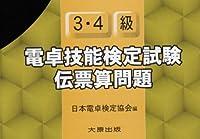 51KXiDH6frL. SL200  - 電卓技能実務検定