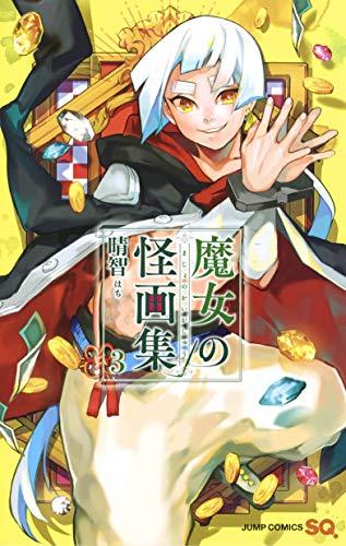 魔女の怪画集 3 (ジャンプコミックス)