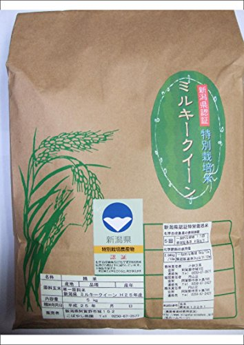 こばやし農園 玄米 ミルキークイーン 令和2年産 30kg(5kg*6)新潟県産 特別栽培米(減農薬・減化学肥料栽培米)