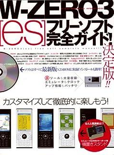 W-ZERO3〈es〉フリーソフト完全ガイド―決定版!! (INFOREST MOOK―PC GIGA特別集中講座)