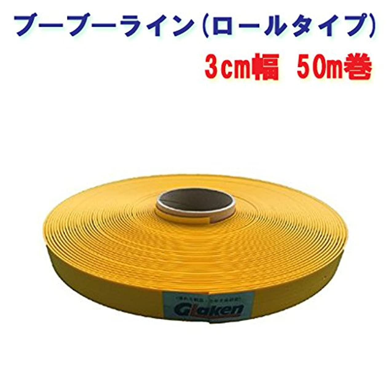 手順ハシームスタチオ駐車場専用ラインテープ ブーブーライン 3cm幅 BBL3-50G 黄色50m Glaken