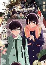 モブ子の恋 コミック 1-9巻セット