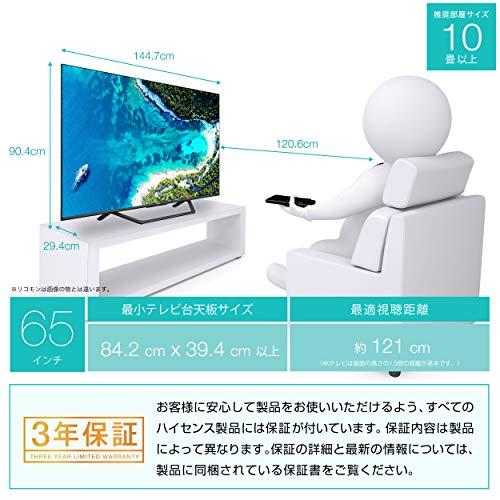 『ハイセンス 65V型 4Kチューナー内蔵 液晶 テレビ 65U7F ネット動画対応 3年保証』の7枚目の画像