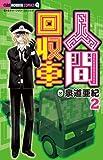 人間回収車 (2) (ちゃおホラーコミックス)