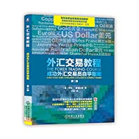 Foreign exchange trading tutorial: a guide to the success of the foreign exchange trader(Chinese Edition)