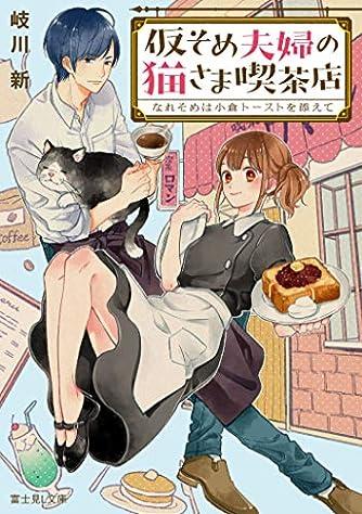 仮そめ夫婦の猫さま喫茶店 なれそめは小倉トーストを添えて (富士見L文庫)