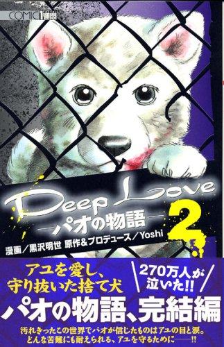 Deep Love -パオの物語-(2)<完> (KCデラックス)の詳細を見る