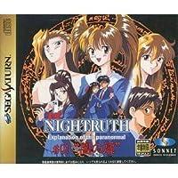 NIGHTRUTH 1闇の扉