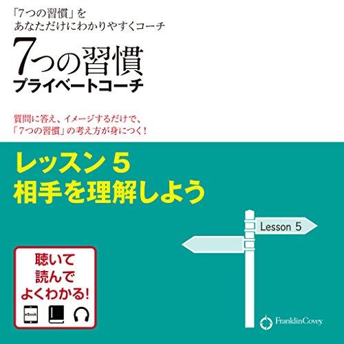 『7つの習慣プライベートコーチ レッスン5 相手を理解しよう』のカバーアート