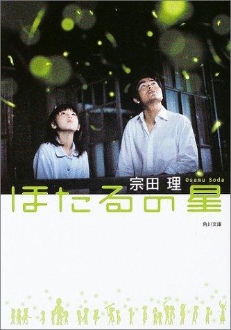 ほたるの星 (角川文庫)