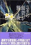 ユダの銀貨が輝く夜―イヴ&ローク〈11〉 (ヴィレッジブックス)