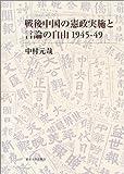戦後中国の憲政実施と言論の自由 1945‐49